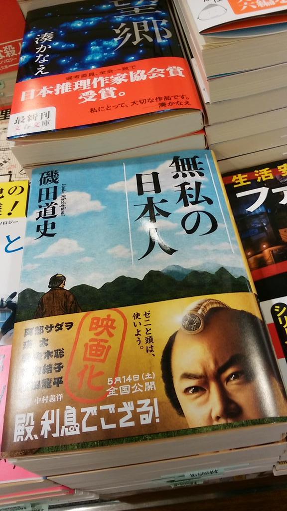 谷島屋浜松本店です。羽生結弦さんが初出演する映画「殿、利息でござる!」の原作、磯田道史「無私の日本人」あります! https://t.co/1GRkduQyM9