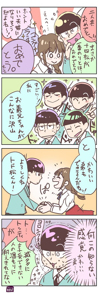 『僕、松野トド松にねえさんができた』(漫画)
