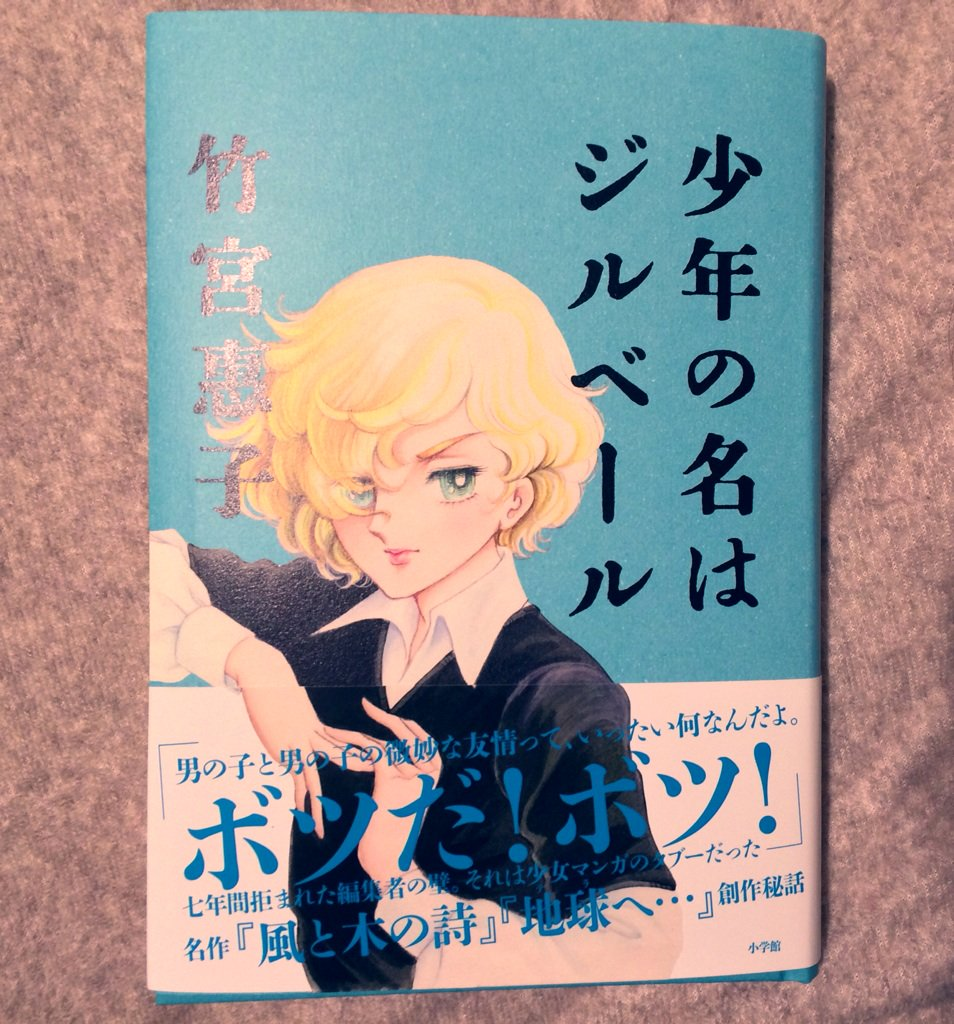 『少年の名はジルベール』よくぞこの本を書いてくれた、と、竹宮惠子に感謝したい…竹宮さんの青春記。竹宮ファン必読の書なのは勿論だけど、萩尾望都ファンにも必読の書。萩尾さんについて書かれている部分の、何と多いことか、何と深いことか! https://t.co/XfMMooMPFO