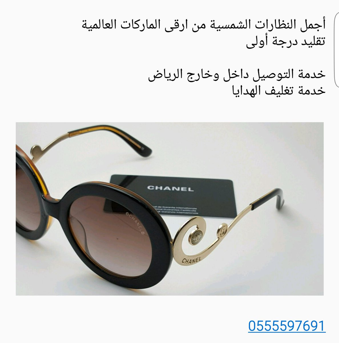 e655f741a0bdd  نظارات  شمسية  الرياض  الجنادرية  السعودية   FREE 1900pic.twitter.com JCopK01Yfi