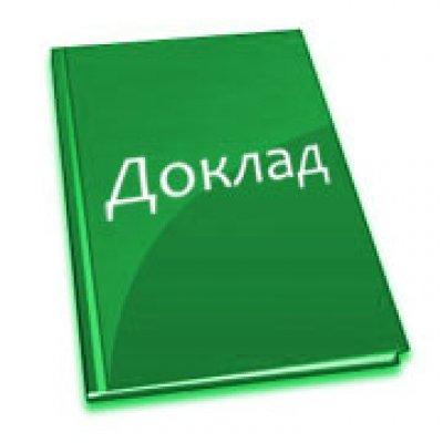 Картинки с надписью доклад