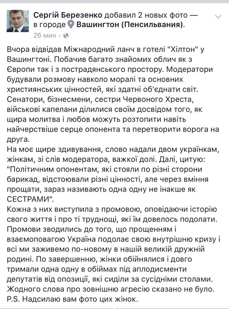 Альтернатива Яценюку на посту премьер-министра есть, - Березюк - Цензор.НЕТ 3400