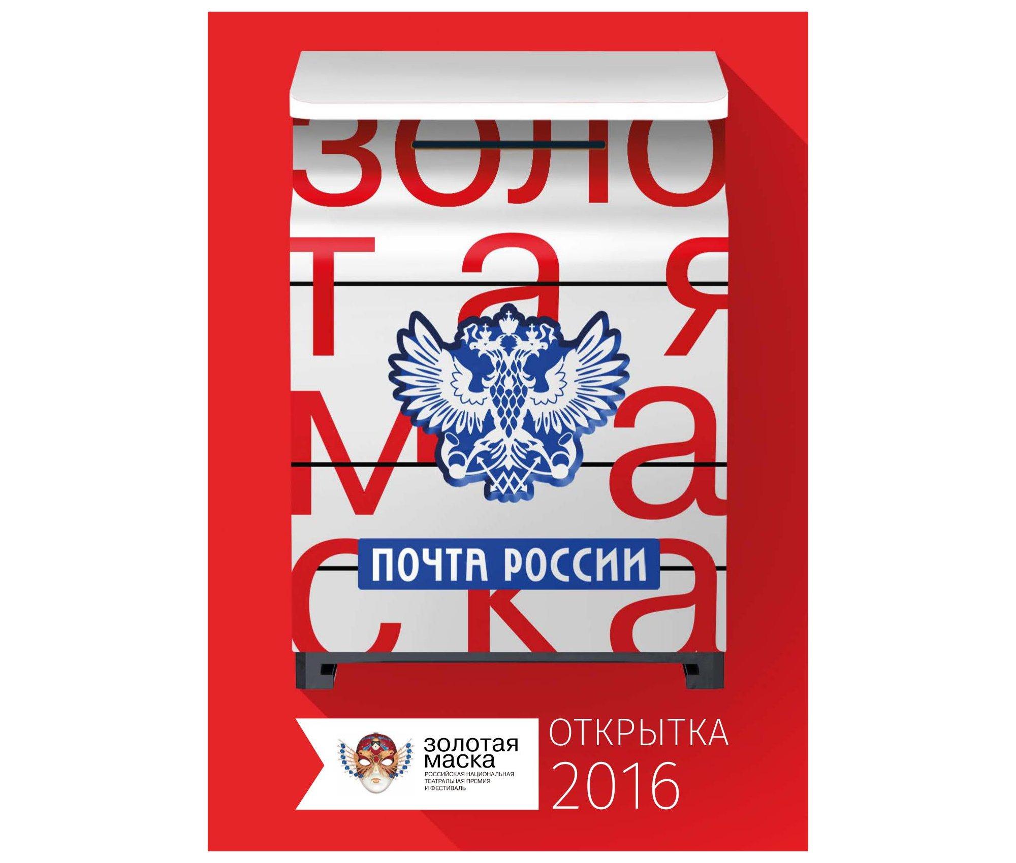 Музыкальная открытка почта россии, английском языке