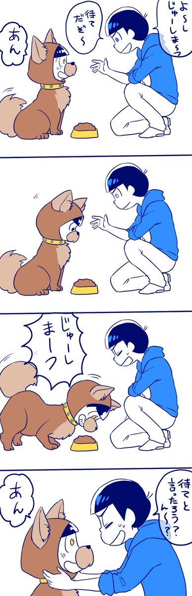 【まんが】カラ松とじゅうしま~つ(犬)