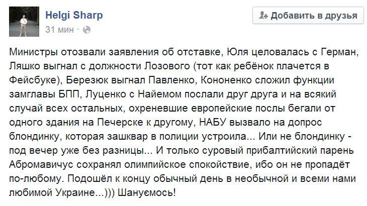 Нацбанк инициировал флешмоб в поддержку министров-реформаторов - Цензор.НЕТ 5999