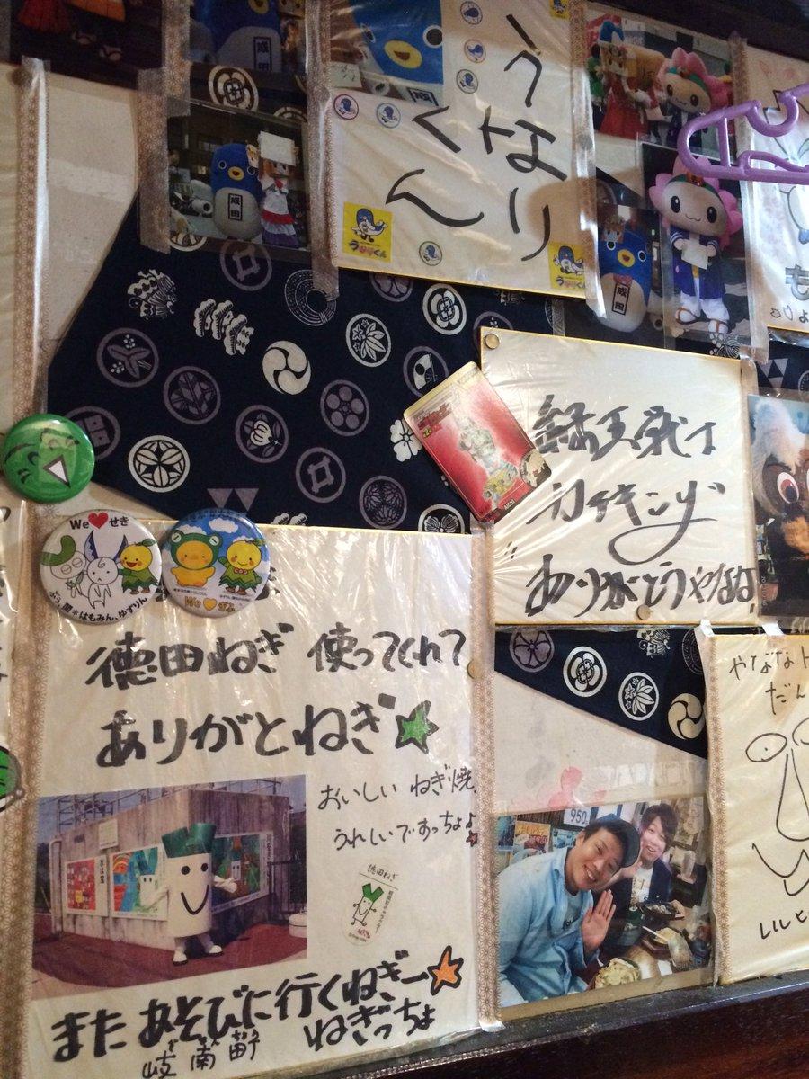 徳田ねぎを使ってPRしてくれていた岐阜市柳ヶ瀬の[喜楽]さんが2月17日でお店を閉められることになったねぎ