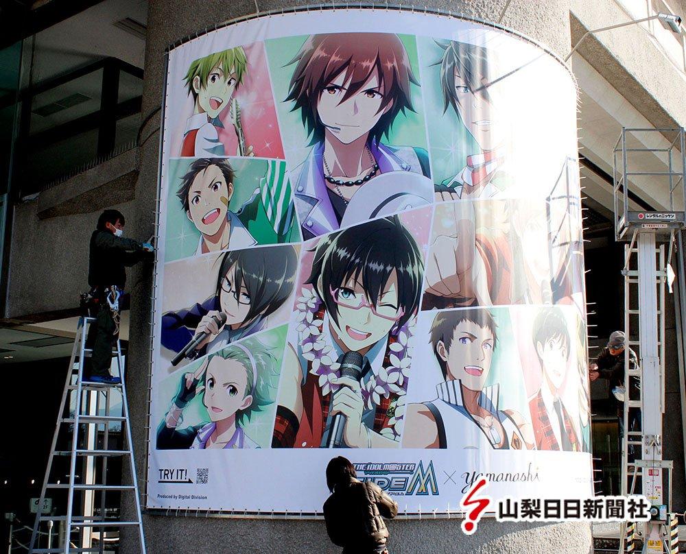 【きょうのニュースEye】 ■「アイドル」のポスター、街中に! https://t.co/JThZsFutLo #Yamanashi #山梨 #SideM #信玄餅 #甲州印伝 #甲州ジュエリー https://t.co/jGq2zWmtHS