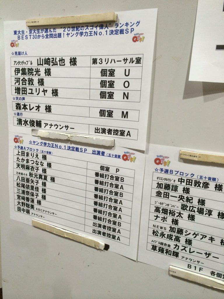 新しい一日の始まり。大阪に出張にいきます。  今週はQさま!!の収録があったので、お弁当をいっぱい食べた週でした。 https://t.co/kr68N9nmk4