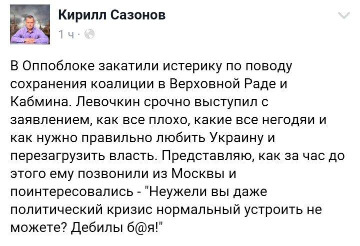 """""""Я не вижу для себя возможности оставаться в коалиции, где победили клептократы"""", - Егор Соболев - Цензор.НЕТ 6942"""