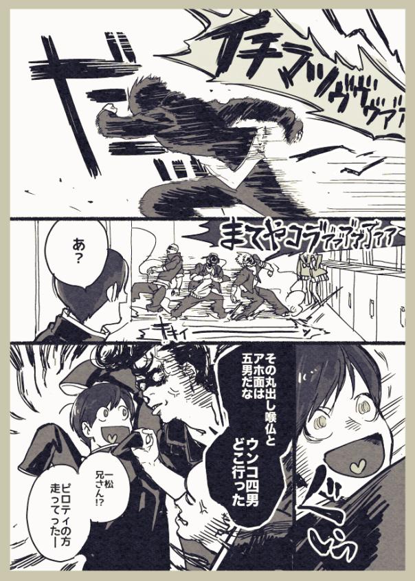 「イチマツヴヴヴア゛ア」(学生数字松漫画)