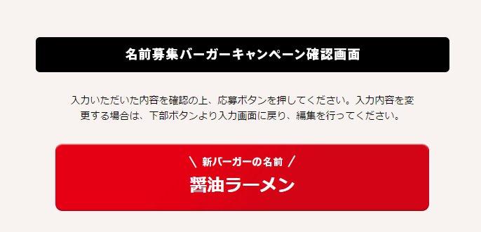 #名前募集バーガー https://t.co/1QgTLVhBgx