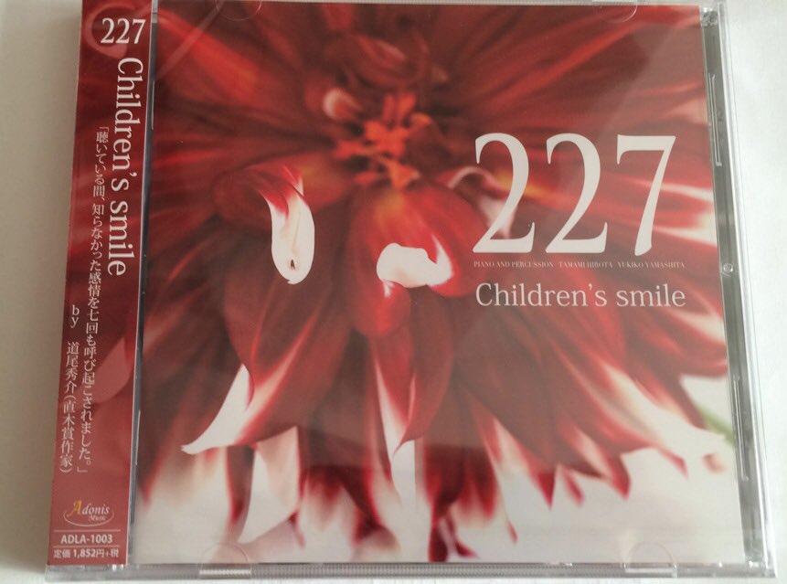 【RT希望】本日より227newAlbum「Children's Smile」が発売。ボーナストラック含む7曲。税込2000円。Amazon、全国のCDショップでも買えます。フラワーデザイナー桑原かよとのコラボ冊子もみてね(^^) https://t.co/e4C0XXYuzq