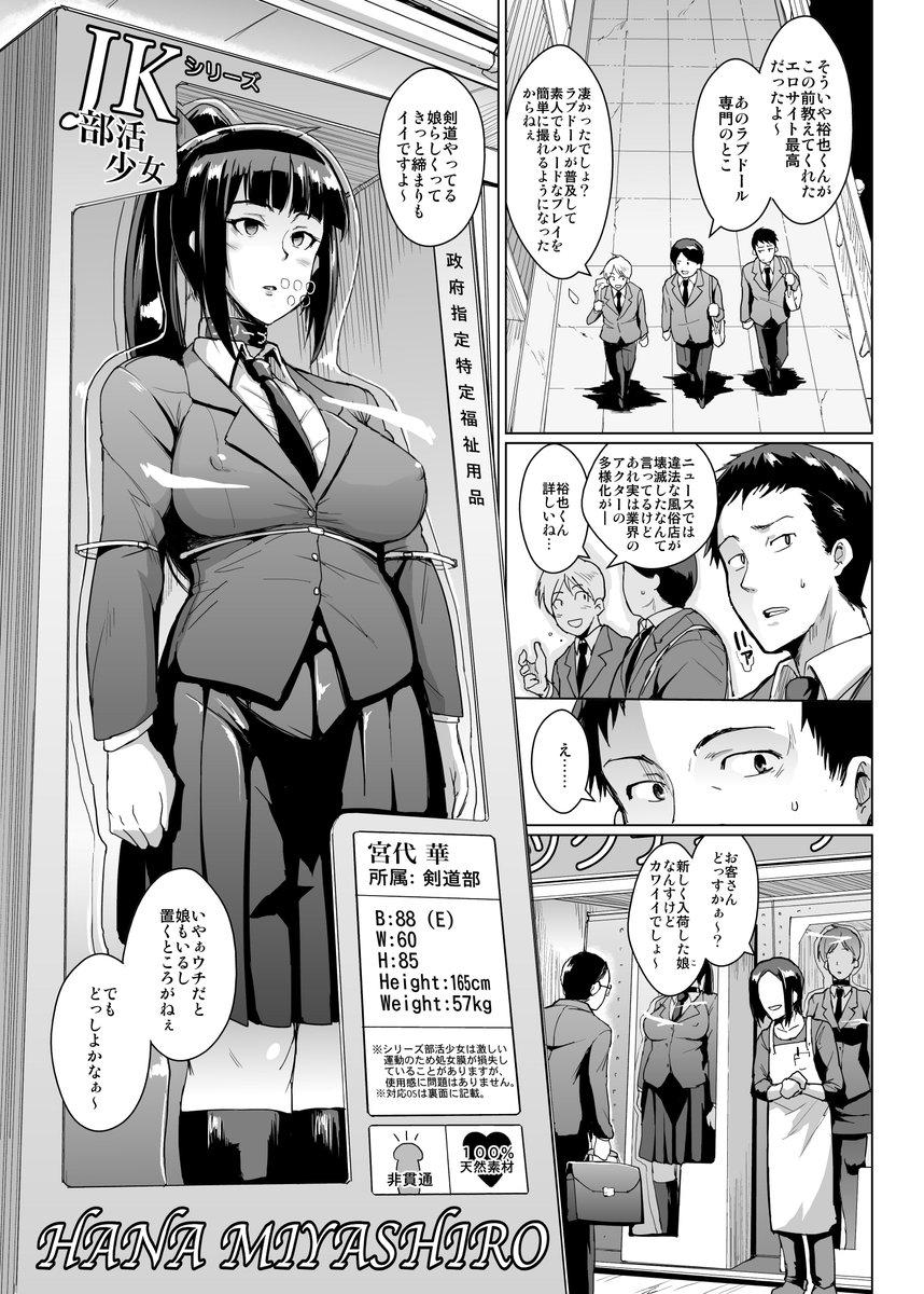 [R-18][画像] 2/5発売の夢幻転生3月号に、漫画『ドールズ〈宮代 華編〉』を描かせていただきました。異常な法律のある世界で、ラブドールにされた剣道部の女主将がエロ酷い目にあいます。(誌面では剣道着でのHシーンもあります。)