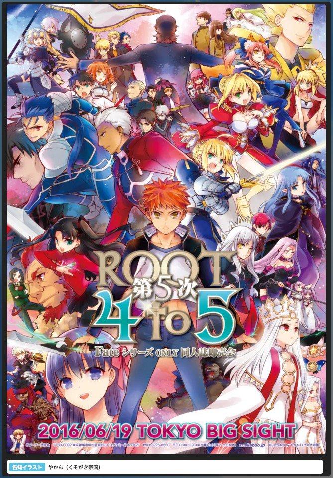 《6/19(東京)第5次ROOT 4 to 5 (Fateシリーズオンリー)》すてきな告知イラストを掲載いたしました。みなさまのご参加をお待ちしております。こちら>