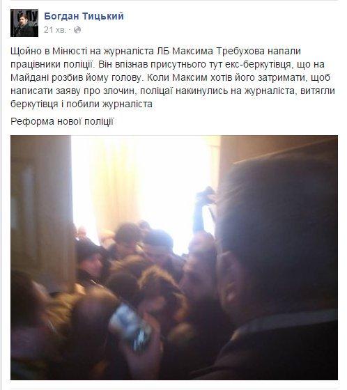 Ряд нардепов предлагают Шокину снять неприкосновенность с Кононенко - Цензор.НЕТ 8550