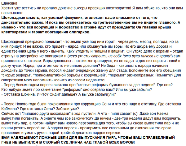Мои требования - уход Кононенко из политики и назначение нового генпрокурора, - Абромавичус - Цензор.НЕТ 5133