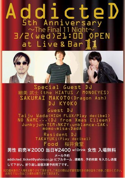 3/2 AddicteD 5周年atオンジェム④ Resident DJ TAKAYUKi(Play decibel) Food 桜井食堂 https://t.co/sTcJiCeKAv