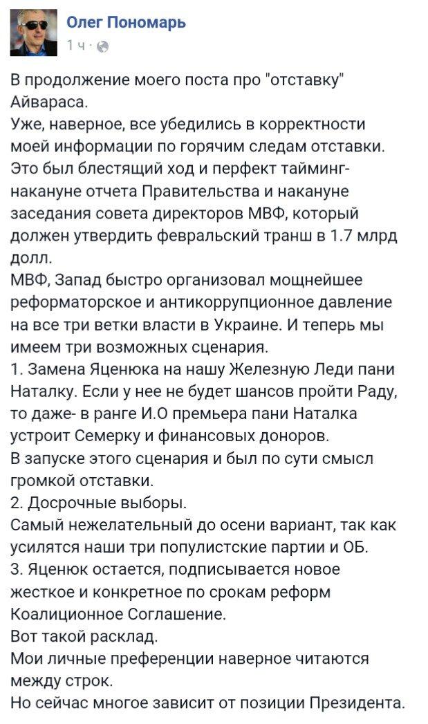 Никакого политического давления со стороны Кононенко на меня не осуществлялось, - Демчишин - Цензор.НЕТ 1261