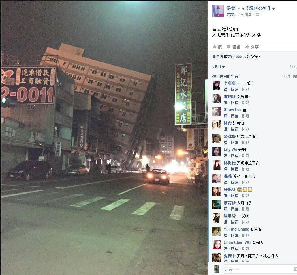 轉傳台南新化京城銀行大樓倒塌,未證實。(712台南市新化區中山路586號) https://t.co/MeAq57XsB3