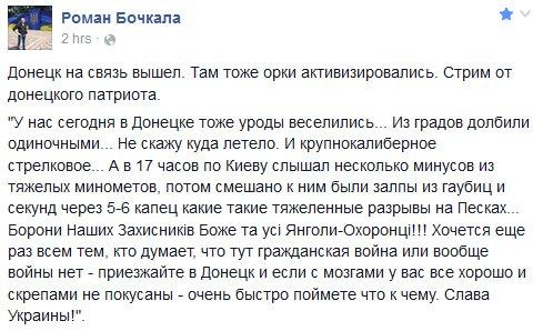 Террористы продолжают использовать крупнокалиберное вооружение. В пригороде Донецка традиционно неспокойно, - пресс-центр АТО - Цензор.НЕТ 6434