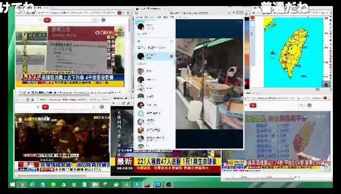 【ニコ生視聴中(12分経過)】 速報 台湾 地震 特別番組 中継あり 台湾人の凸受け付けます。 https://t.co/c7EIIvtaav #co224661 https://t.co/A1RvLQgmae