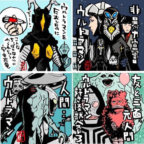 花小金井正幸イラスト漫画描き On Twitter 以前描いたウルトラ怪獣