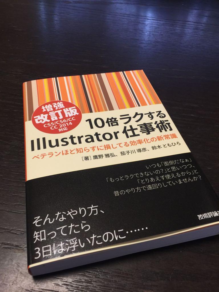 この本「10倍ラクするIllustrator仕事術」パラパラみたけどたぶん良さげ。 私のように、イラレの古いバージョンから使ってて新機能を使いこなせてないというか、使わずともなんとかヤリクリできてしまってる人にはとてもいいかなー。と https://t.co/cdC5IKTfgo