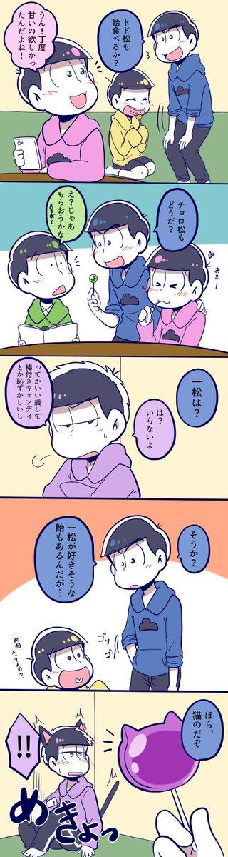 『弟達に飴ちゃん配るカラ松兄さん』(マンガ)