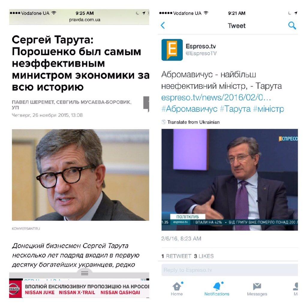 """Абромавичус за работу в Кабмине поставил себе """"четверку"""" - Цензор.НЕТ 5512"""