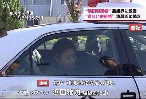 浜田 雅功 逮捕 浜田雅功、30年前に逮捕寸前だった!?警官から「アンタ明日逮捕やっ...