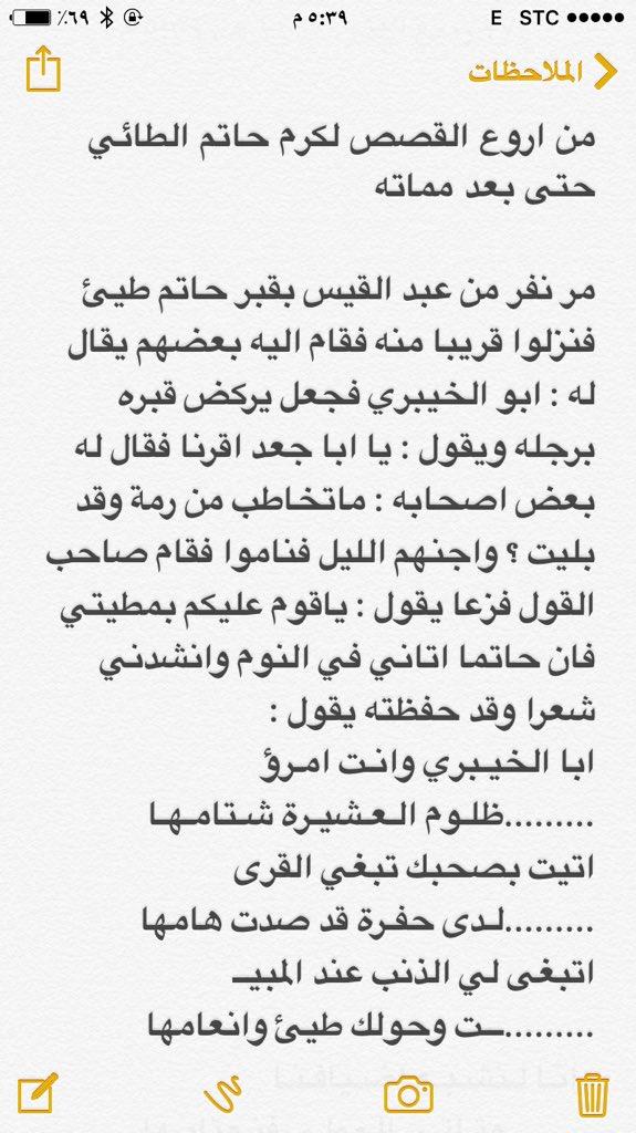 من اروع القصص في كرم حاتم الطائي بعد مماته ( اكرم كرماالعرب و العجم )  #الغرير_ابناء_عدي_ابن_حاتم_الطائيpic.twitter.com/jVwtaEyzEh