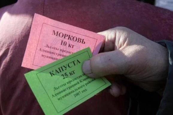Из-за кризиса Россия готовит продуктовые карточки для населения, -  Reuters - Цензор.НЕТ 8011