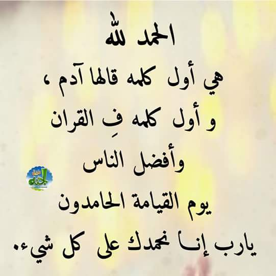 Pin By Adnali On Duea دعاء Quotes Islamic