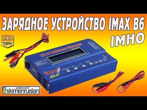 imax зарядное устройство инструкция