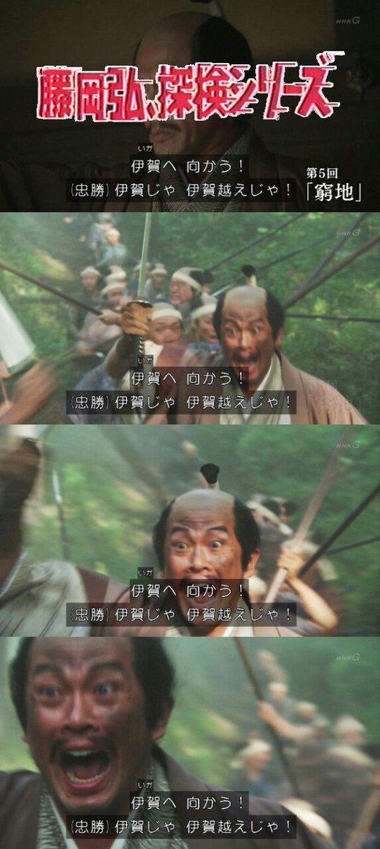 越え 伊賀 真 田丸