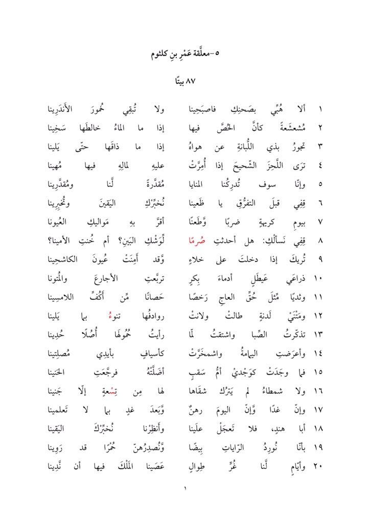 تحميل معلقة عمرو بن كلثوم mp3