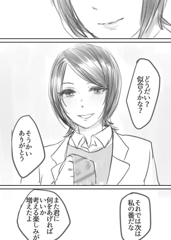 東郷あいさんお誕生日おめでとうございます。絵が下書きとはいえ、漫画にしたから、当然ワンドロは無理でしたね…。そして誕生日にも間に合わなかったですね無念。あいさんがネクタイをPにプレゼントする話好きなのでそこから派生ネタ。