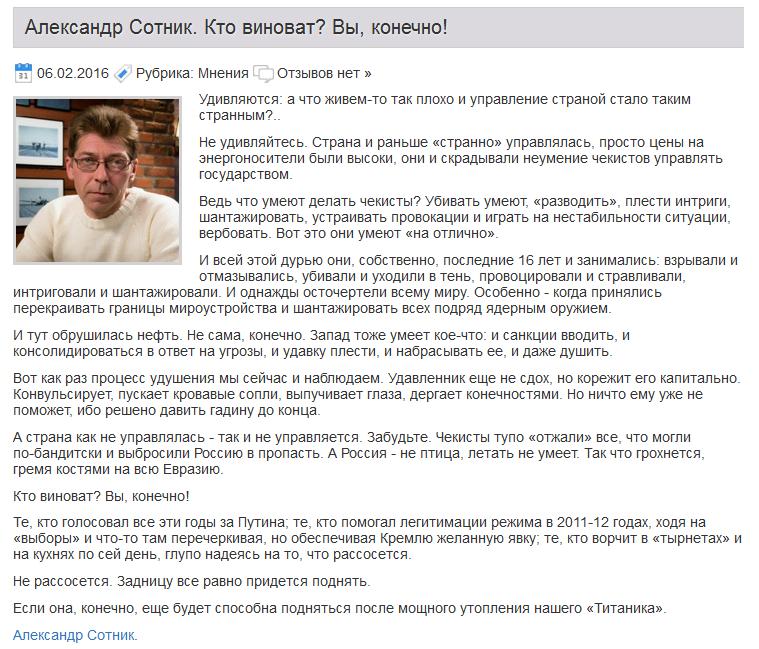 """Украина переименует Севастополь в Бандеровск, - марионеточный """"губернатор"""" Меняйло - Цензор.НЕТ 8785"""