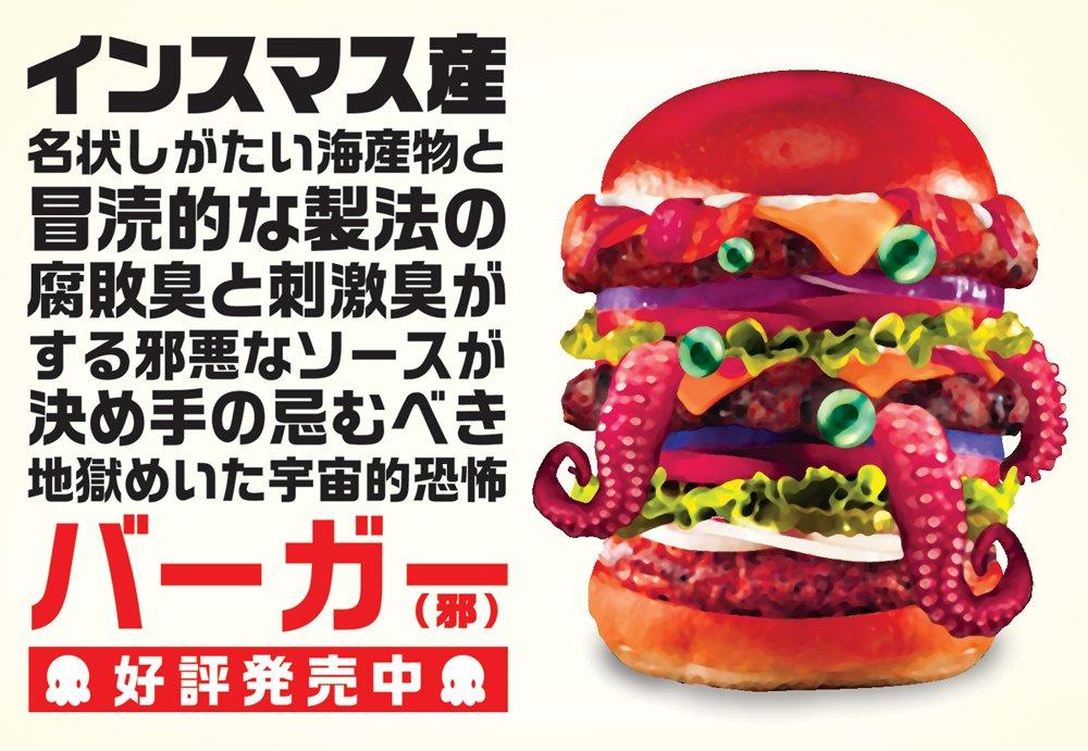 インスマスのハンバーガーショップで名前募集してた。 pic.twitter.com/9UYlxTR0Kc