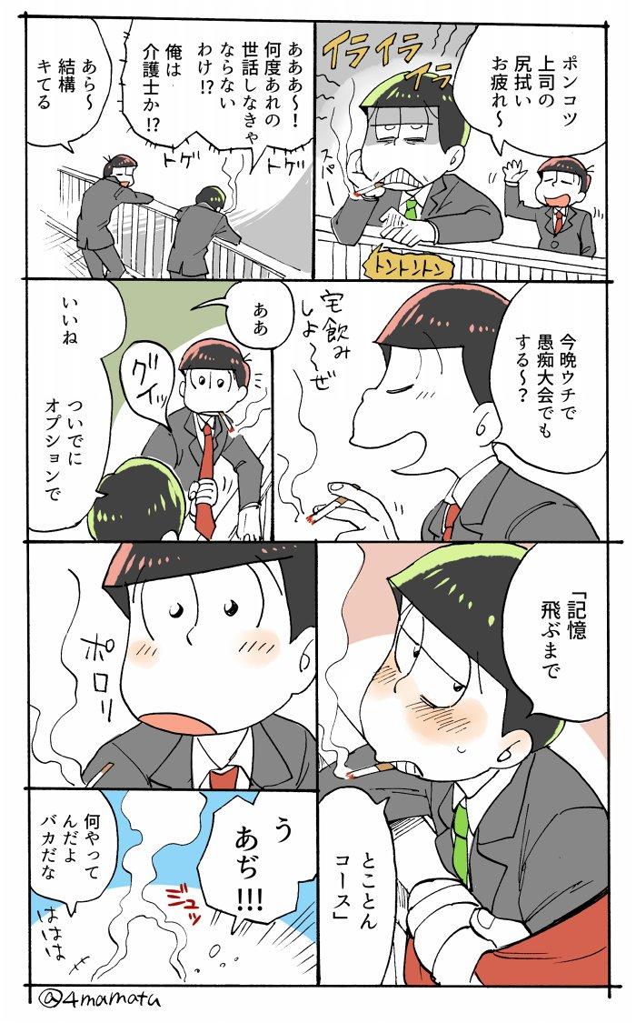 【おそチョロ漫画】『嫌なことは忘れるに限る』(リーマンパロ)