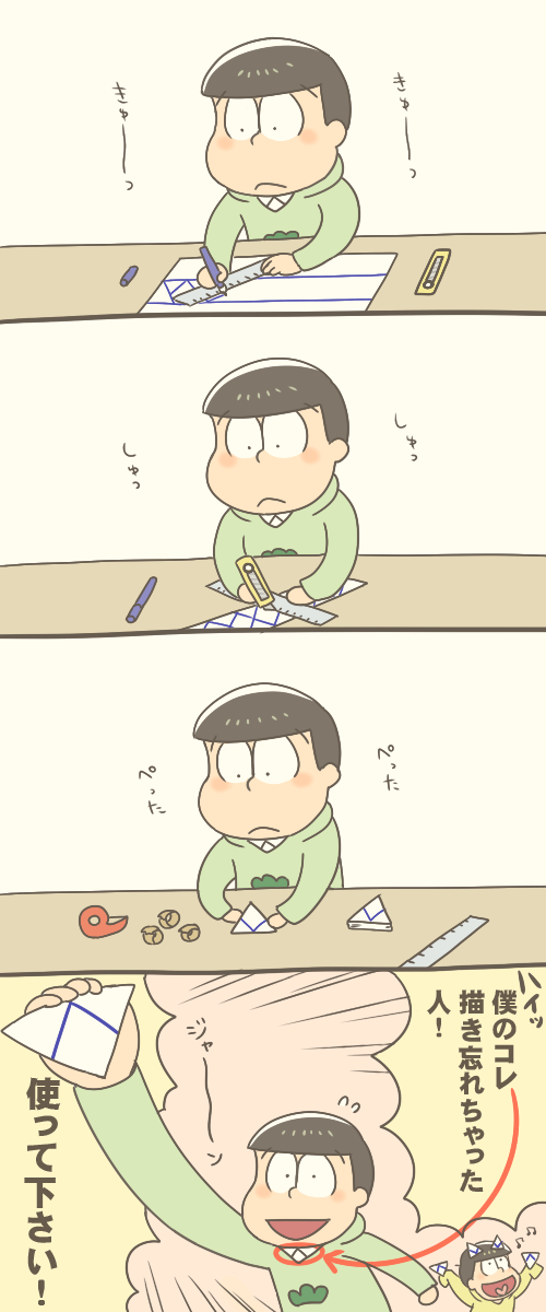 『おたすけチョロ松』