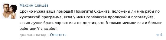 Ярош и Аброськин обсудили пути взаимодействия в вопросах безопасности в прифронтовом регионе, - Нацполиция - Цензор.НЕТ 6298