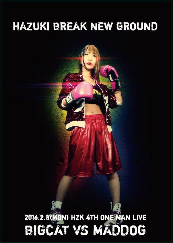 【本日開催】2/8(月)アメ村BIGCATにてワンマンライブします!今日!800キャパ打倒大猫!葉月の一世一代大博打挑戦みんなで遊ぼ!当日券あります!大阪の歴史1ページめくる瞬間を見てくれ! #君のRTが力になる #BIGCAT https://t.co/cKh3MIamAb