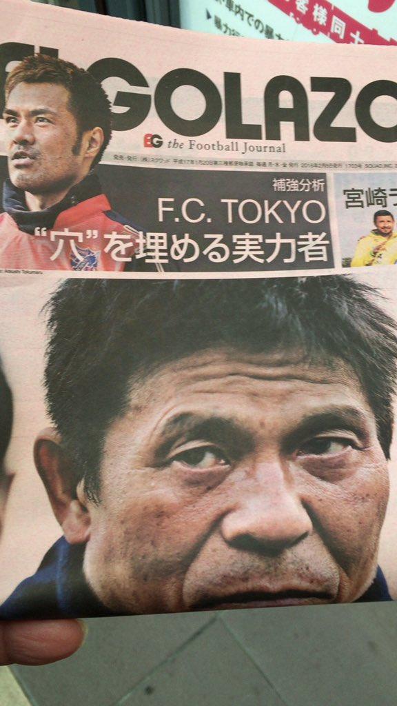 久々にエルゴラ購入(^^) 明日が楽しみですね。 #東京ドロンパJマスコット総選挙 https://t.co/cPeesn1Uvp