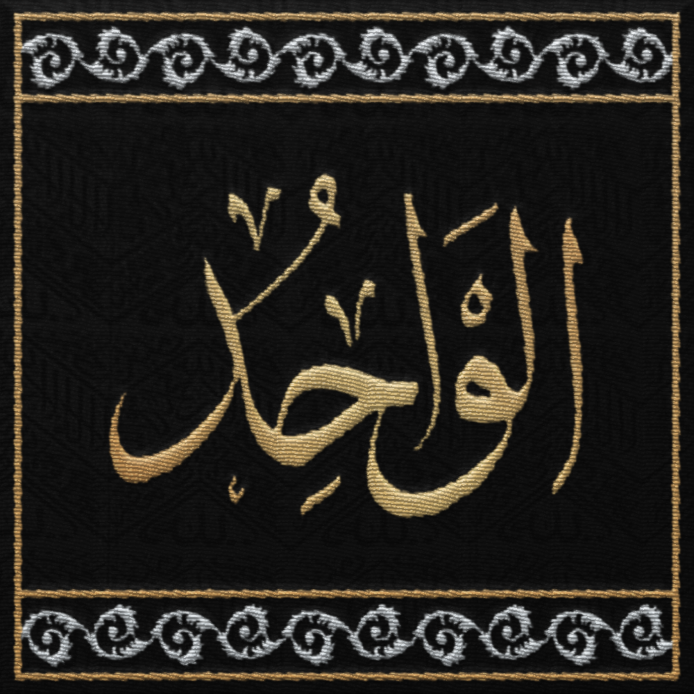 ÐаÑÑинки по запÑоÑÑ name of allah al-wahid