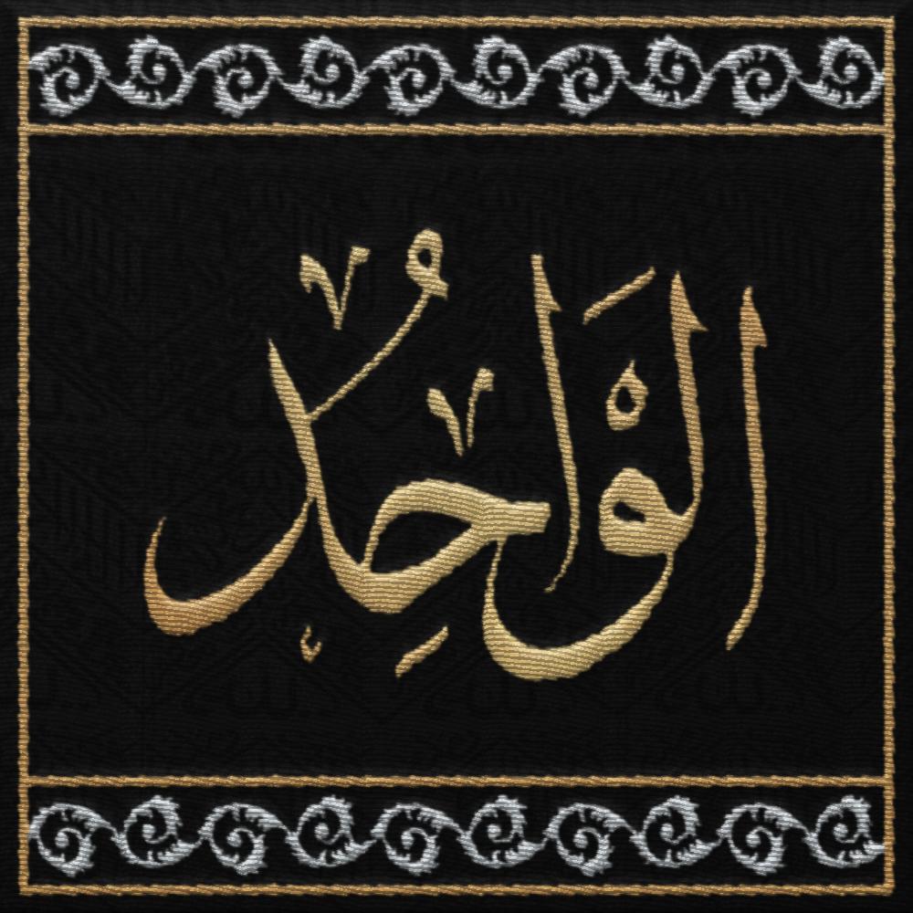 Картинки по запросу name of allah al-wahid