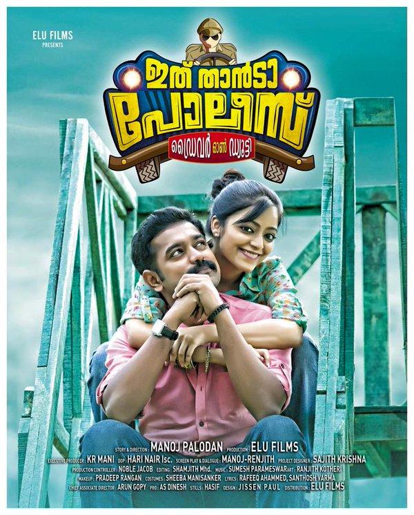 Ithu Thaanda Police (2016) Malayalam DVDRip x264 698MB