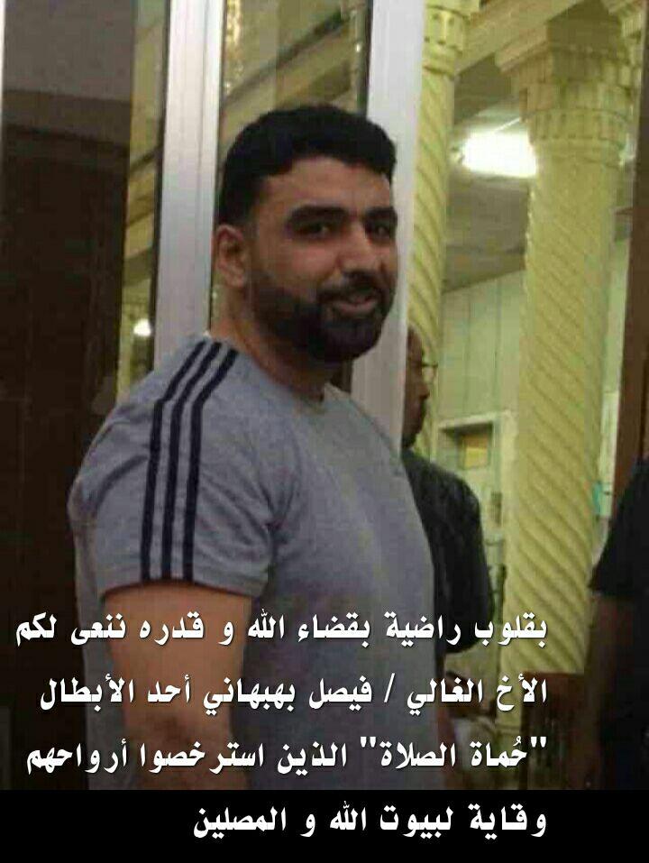 الفاتحة لروح المرحوم البطل / فيصل بهبهاني #حماة_الصلاة https://t.co/hC7EuP4bc0