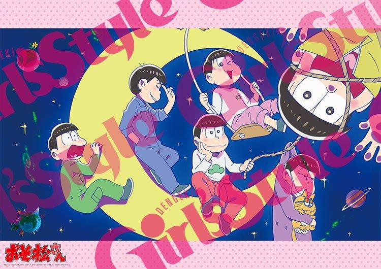 【ガルスタ3月号は2/10(水)発売】付録ポスターは大人気「おそ松さん」。松野家の6つ子が宇宙でわちゃわちゃ!お月様と戯れる6人がとってもチャーミングな、ガルスタ描き下ろしイラストを使用した「おそ松さん」ですよ #ガルスタ