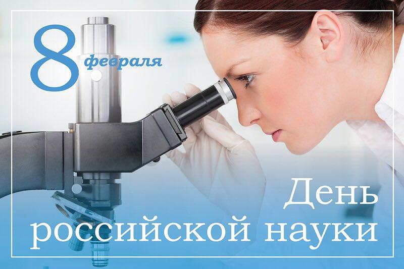 Картинка с днем российской науки, днем рождения